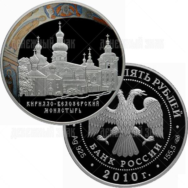 25 рублей 2010г. Пруф СПМД Кирилло-Белозерского монастыря, Вологодская обл., г. Кириллов