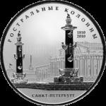 25 рублей 2010г. Пруф СПМД 200-летие Ростральных колонн, г. Санкт-Петербург