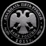 25 рублей 2011г. Пруф СПМД Казанский Богородицкий монастырь, г. Казань