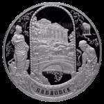 25 рублей 2011г. Пруф СПМД Павловский дворцово-парковый ансамбль, Павловск, г. Санкт-Петербург