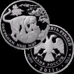 25 рублей 2011г. Пруф ММД Переднеазиатский леопард