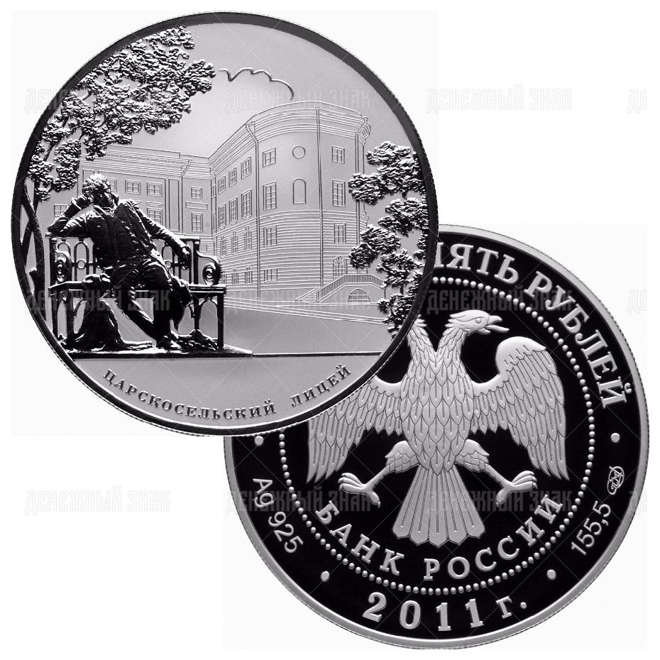 25 рублей 2011г. Пруф СПМД 200-летие Царскосельского лицея
