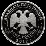 25 рублей 2012г. Пруф СПМД Творения Джакомо Кваренги