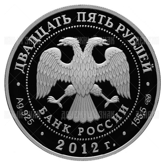25 рублей 2012г. Пруф СПМД Алексеево-Акатов монастырь, г. Воронеж