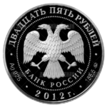 25 рублей 2012г. Пруф ММД Спасо-Бородинский монастырь, Московская обл.