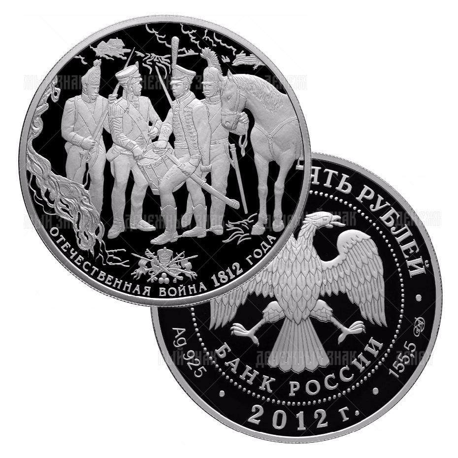 25 рублей 2012г. Пруф СПМД 200-летие победы России в Отечественной войне 1812 года