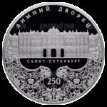 25 рублей 2012г. Пруф СПМД 250-летие Зимнего дворца в г. Санкт-Петербурге