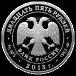 25 рублей 2013г. Пруф СПМД XXVII Всемирная летняя Универсиада 2013 года в г. Казани