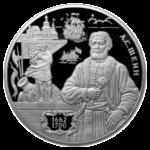 25 рублей 2013г. Пруф ММД А.С. Шеин