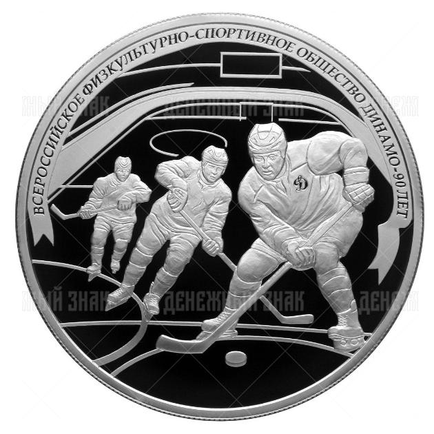 25 рублей 2013г. Пруф СПМД Хоккей