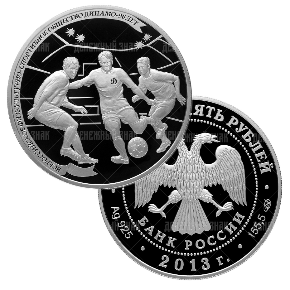 25 рублей 2013г. Пруф СПМД Футбол