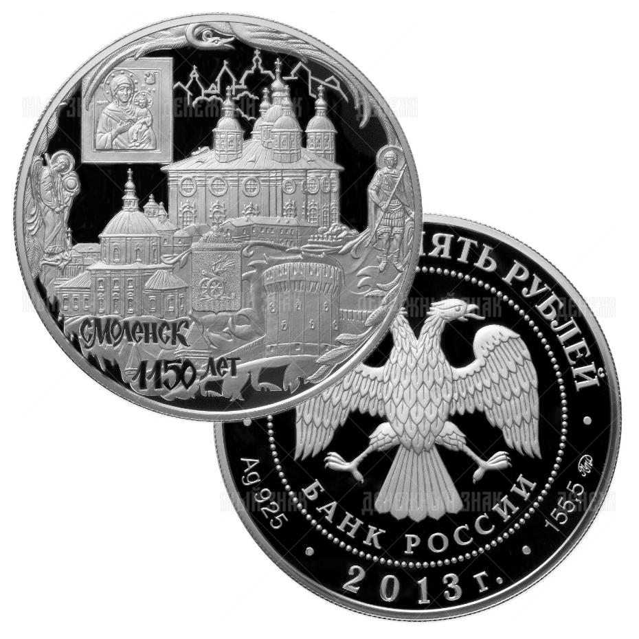 25 рублей 2013г. Пруф ММД 1150-летие основания города Смоленска