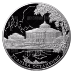 """25 рублей 2013г. Пруф ММД Усадьба """"Останкино"""", г. Москва"""