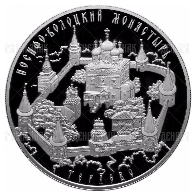 25 рублей 2013г. Пруф ММД Иосифо-Волоцкий монастырь, с. Теряево Московской обл.