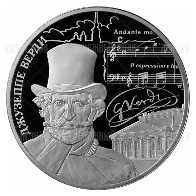 25 рублей 2013г. Пруф СПМД Творчество Джузеппе Верди