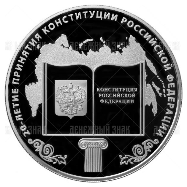 25 рублей 2013г. Пруф ММД 20-летие принятия Конституции Российской Федерации