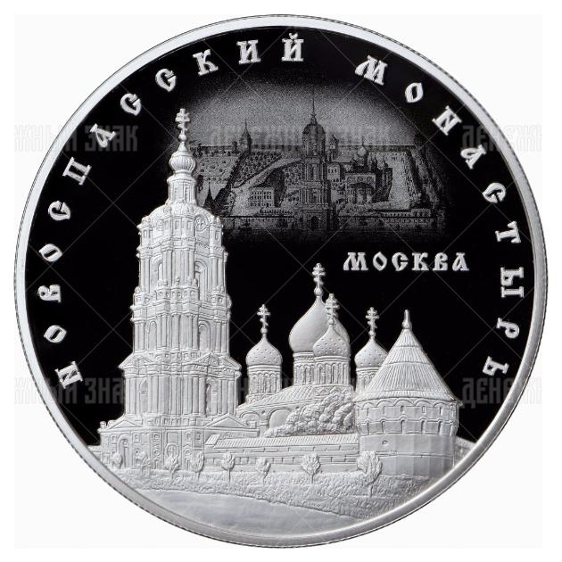 25 рублей 2017г. Пруф ММД Новоспасский монастырь, г. Москва