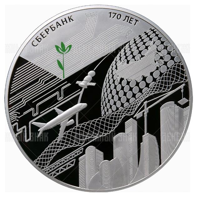 100 рублей 2011г. Пруф-лайк СПМД Сбербанк 170 лет