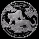 100 рублей 2011г. Пруф ММД Переднеазиатский леопард