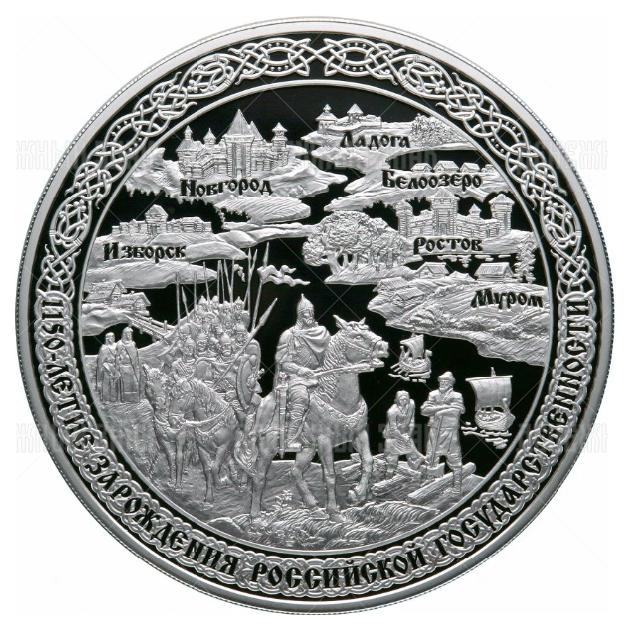 100 рублей 2012г. Пруф-лайк СПМД 1150-летие зарождения российской государственности