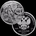 100 рублей 2013г. Пруф-лайк СПМД Русская зима