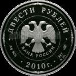 200 рублей 2010г. Пруф-лайк СПМД Ярославль (к 1000-летию со дня основания города)