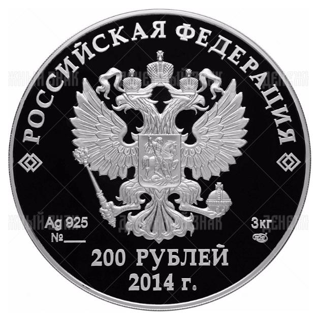 200 рублей 2013г. Пруф-лайк СПМД Спортивные сооружения Сочи