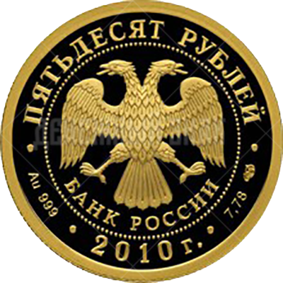 50 рублей 2010г. Пруф СПМД 150-летие Банка России