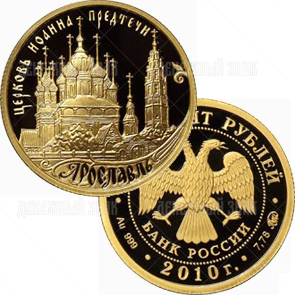 50 рублей 2010г. Пруф ММД Ярославль (к 1000-летию со дня основания города)