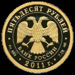 50 рублей 2011г. Пруф СПМД 200-летие Внутренних войск МВД России