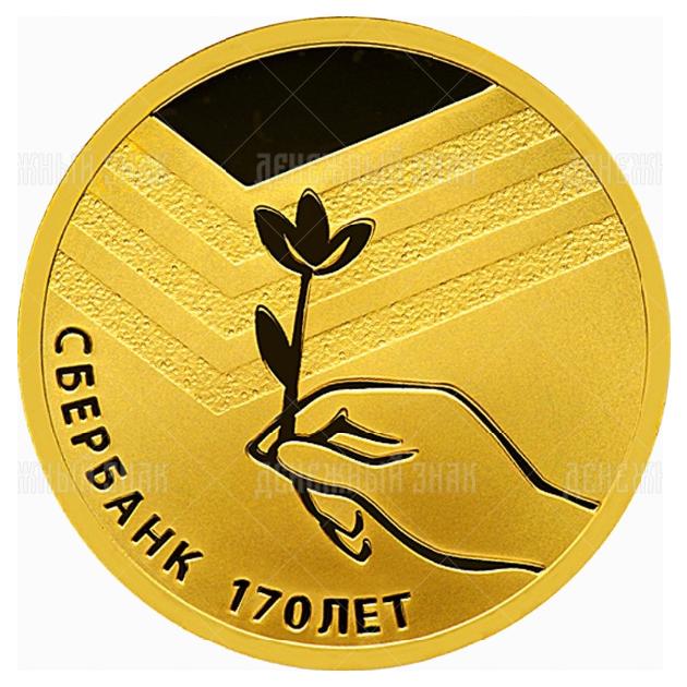 50 рублей 2011г. Пруф СПМД Сбербанк 170 лет