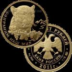 50 рублей 2011г. Пруф ММД Переднеазиатский леопард
