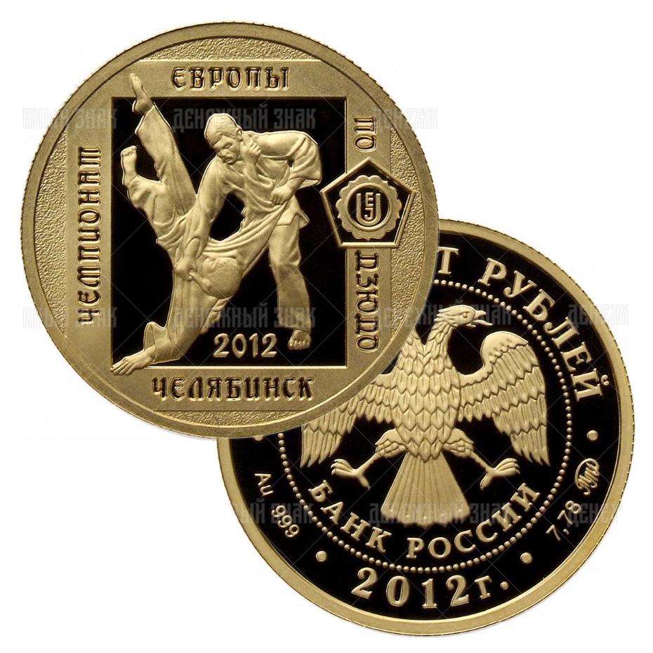 50 рублей 2012г. Пруф ММД Чемпионат Европы по дзюдо, г. Челябинск