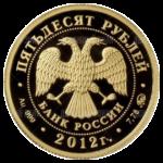 50 рублей 2012г. Пруф ММД Система арбитражных судов Российской Федерации