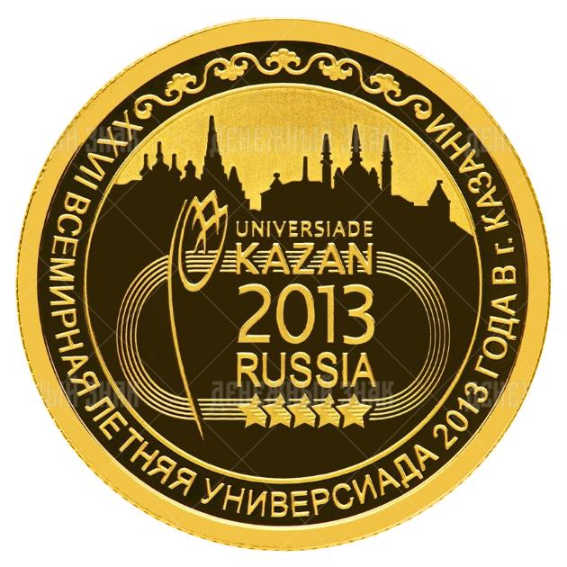50 рублей 2013г. Пруф СПМД XXVII Всемирная летняя Универсиада 2013 года в г. Казани