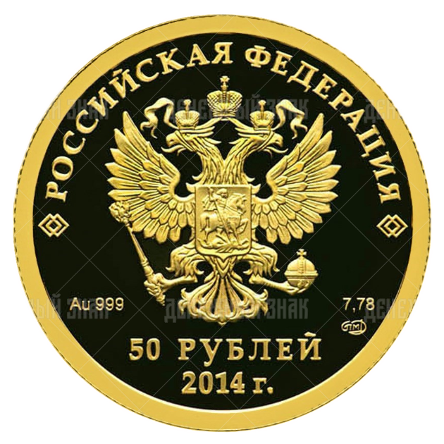 50 рублей 2013г. Пруф СПМД Прыжки на лыжах с трамплина