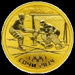 50 рублей 2013г. Пруф СПМД Хоккей на льду