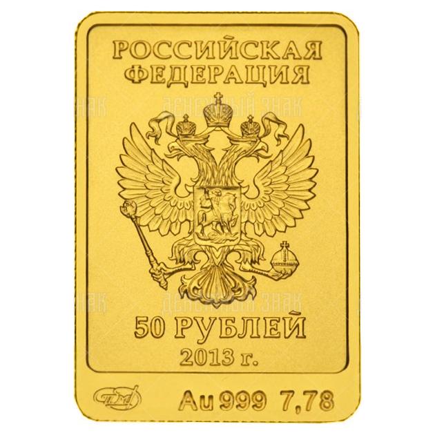 50 рублей 2013г. АЦ Инвестиционная монета. Зайка