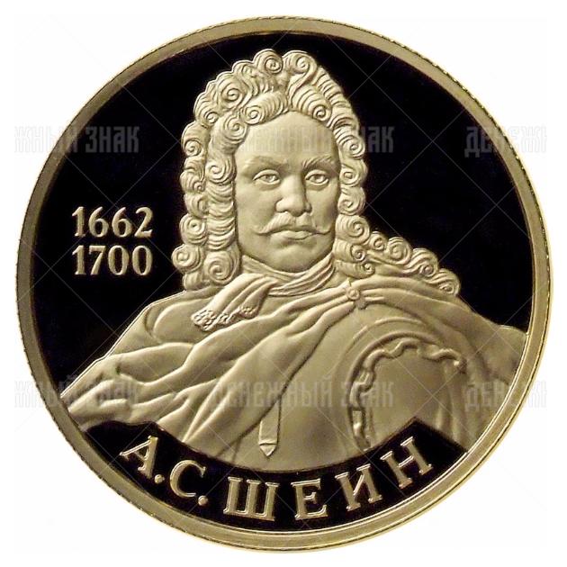 50 рублей 2013г. Пруф ММД А.С. Шеин