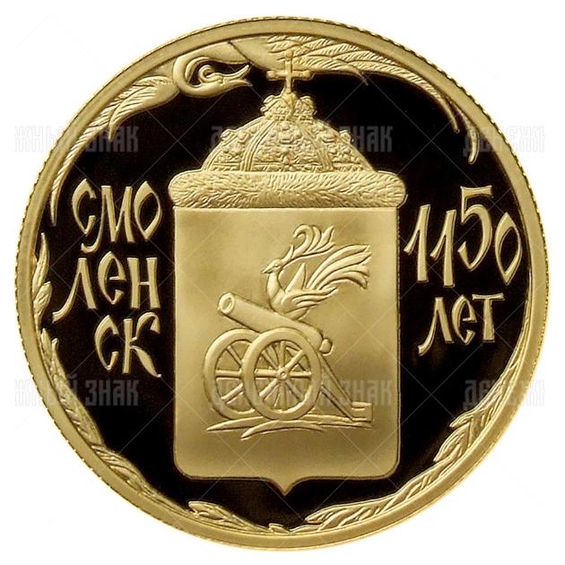 50 рублей 2013г. Пруф ММД 1150-летие основания города Смоленска