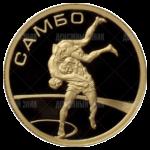 50 рублей 2013г. Пруф ММД Самбо