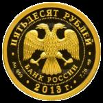 50 рублей 2013г. Пруф СПМД 250-летие Генерального штаба Вооруженных сил Российской Федерации