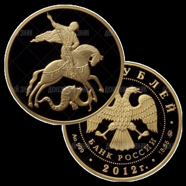 100 рублей 2012г. Пруф ММД Георгий Победоносец