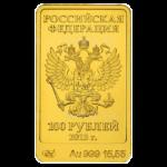 100 рублей 2013г. АЦ Инвестиционная монета. Зайка