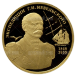 100 рублей 2013г. Пруф ММД Экспедиции Г.И. Невельского на Дальний Восток в 1848-1849 и 1850-1855 гг.