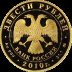 200 рублей 2010г. Пруф ММД Шорт-трек