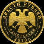 200 рублей 2010г. Пруф СПМД Скелетон