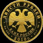 200 рублей 2010г. Пруф СПМД Фристайл