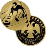 200 рублей 2010г. Пруф ММД Керлинг