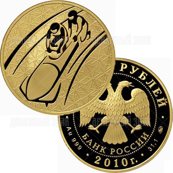 200 рублей 2010г. Пруф ММД Бобслей
